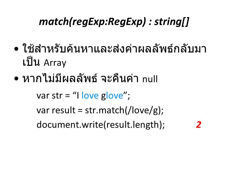 match(regExp:RegExp) : string[]